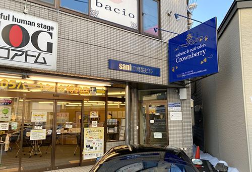 麻生駅から麻生教室へのアクセスStep.2