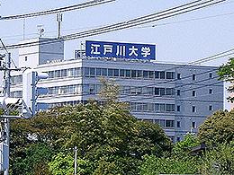 江戸川大学(人間心理学科)