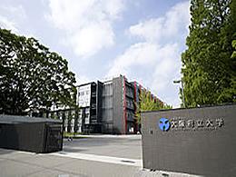 大阪府立大学(獣医学類)
