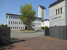 公立小松大学(国際文化交流学部)