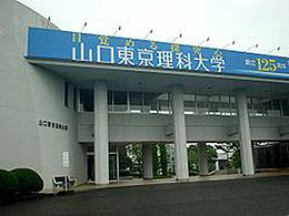 山陽小野田市立山口東京理科大学(電気工学科)