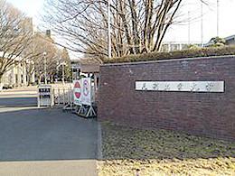 足利大学(創生工学科/建築・土木分野)