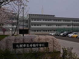 手稲中学校HP