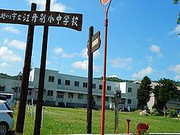旭川市立江丹別中学校公式サイト