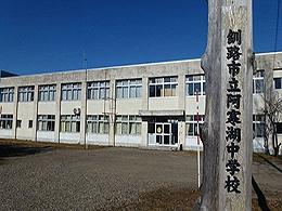 釧路市立阿寒湖中学校