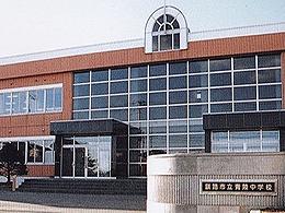 釧路市立青陵中学校
