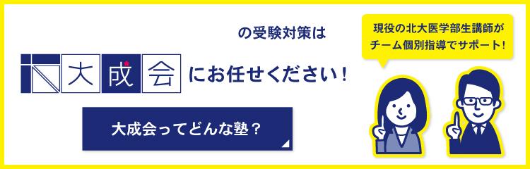 札幌市の受験対策なら大成会