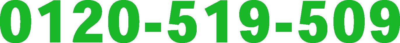 0120-519-509