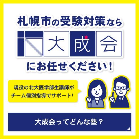 札幌の学習塾大成会