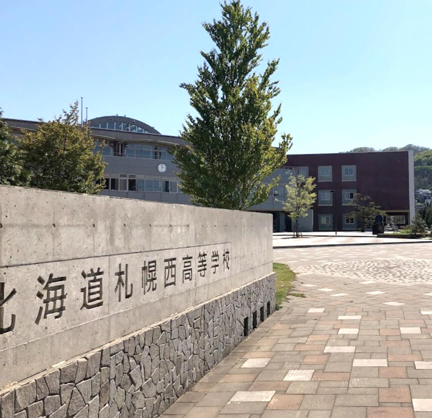 札幌西高校の正門