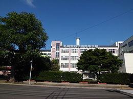 札幌龍谷学園高等学校 - Wikipedia