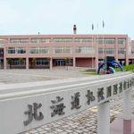 札幌国際情報高校