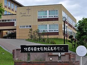 北星学園大学附属高校 - Wikipedia