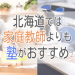 北海道では家庭教師より「塾をおすすめしたい」理由