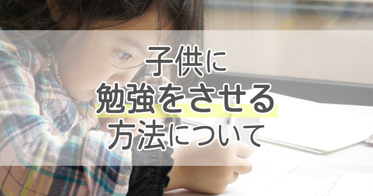 子供に「宿題・勉強をさせる」にはコミュニケーションが大切!