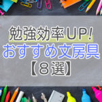 勉強効率アップ!令和でも活躍のおすすめ文房具【8選】