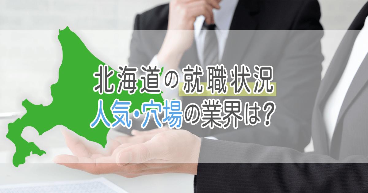 北海道の【就職状況】人気の業界や穴場の業界は?