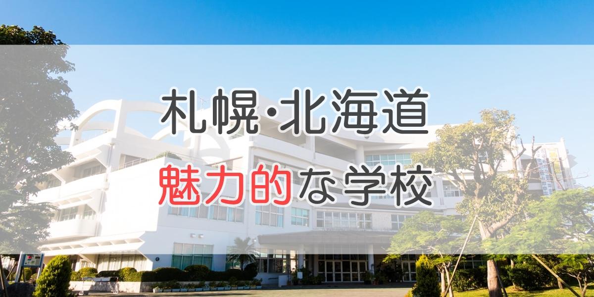 札幌・北海道の魅力的な学校