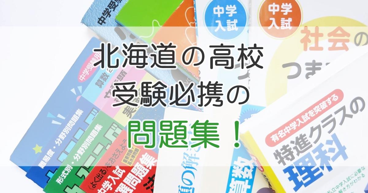 北海道の高校 受験必携の問題集