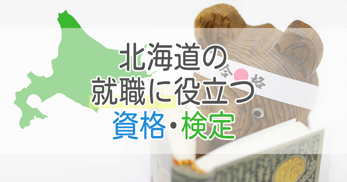 北海道の就職に役立つ資格・検定【4選】卒業までに取得したい!