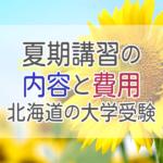 夏期講習の内容と費用について【北海道の大学受験】