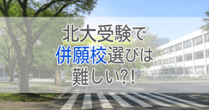 北海道大学の受験で「併願校(滑り止め)選び」は難しい