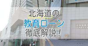 北海道の【教育ローン】の仕組みを徹底解説!
