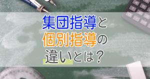 【塾の種類】北海道の集団指導と個別指導はどう違うの?