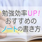 【ノートの書き方】で勉強の効率がアップする!おすすめの方法