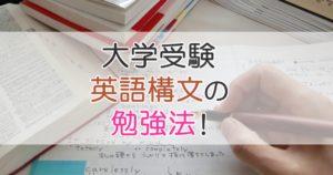 大学受験 英語構文の勉強法