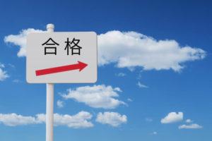 合格への道