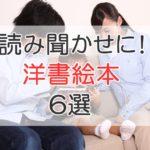 【小学生の英語教育】読み聞かせが有効!おすすめの洋書絵本「6選」