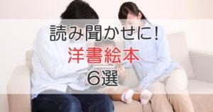 読み聞かせに!洋書絵本6選