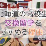 世界を目指す北海道の高校生へ【交換留学】をすすめる理由