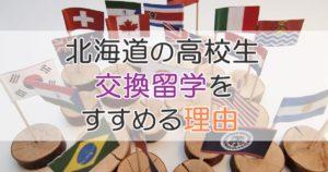 北海道の高校生 交換留学をすすめる理由