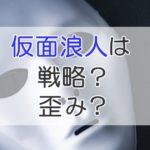 【仮面浪人という選択】正当な戦略か、大学受験の歪みか