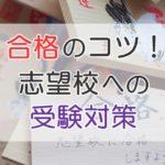 【合格のコツ】志望校に特化した受験対策!北海道トップ2校で解説