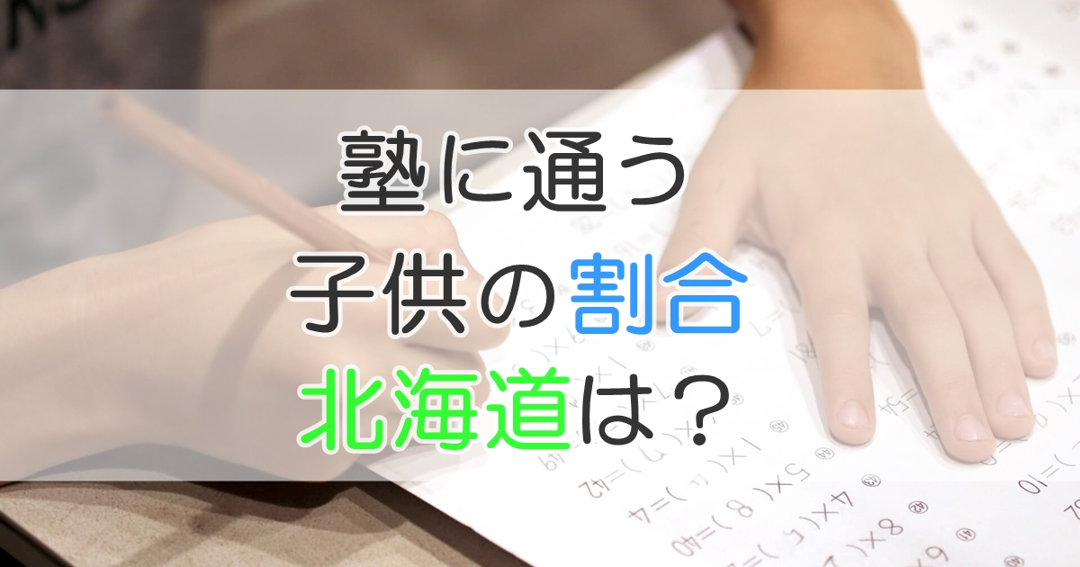 塾に通う子供の割合 北海道は?