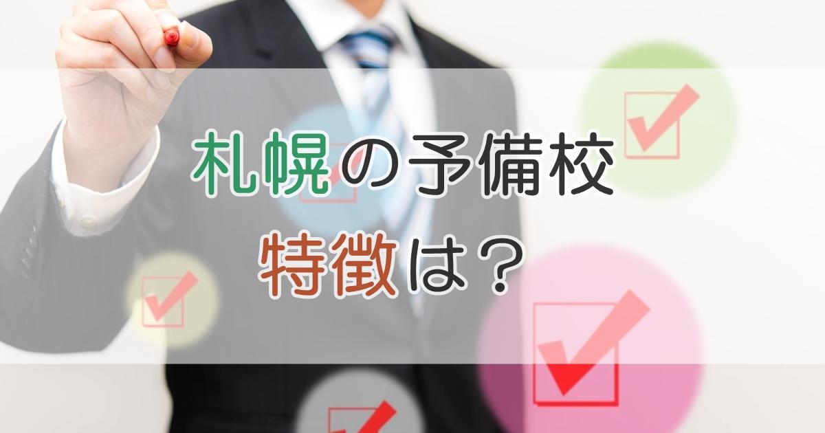 札幌の予備校 特徴は?