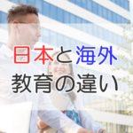 外国にも塾はある?日本と海外の教育の違いについて