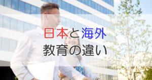 日本と海外 教育の違い