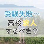 高校受験に失敗したら【高校浪人】をすべきか~北海道編