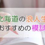 【大学受験】北海道の浪人生におすすめの模試