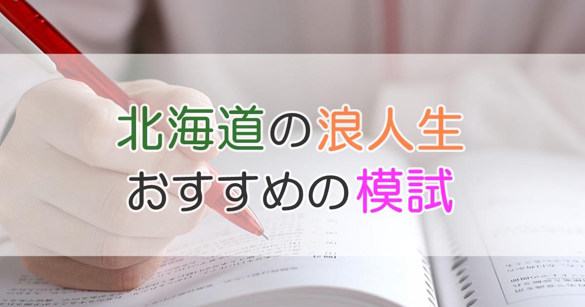 北海道の浪人生 おすすめの模試