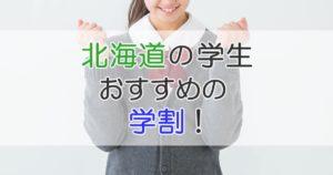 北海道の学生 おすすめの学割