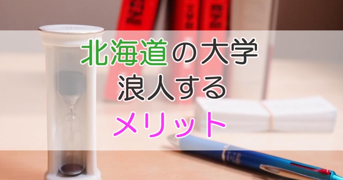 北海道の大学 浪人するメリット