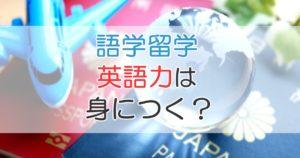語学留学 英語力は身につく?
