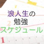 北海道の浪人生は「このスケジュール」で勉強しよう!