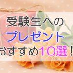 受験生へのプレゼント おすすめ10選