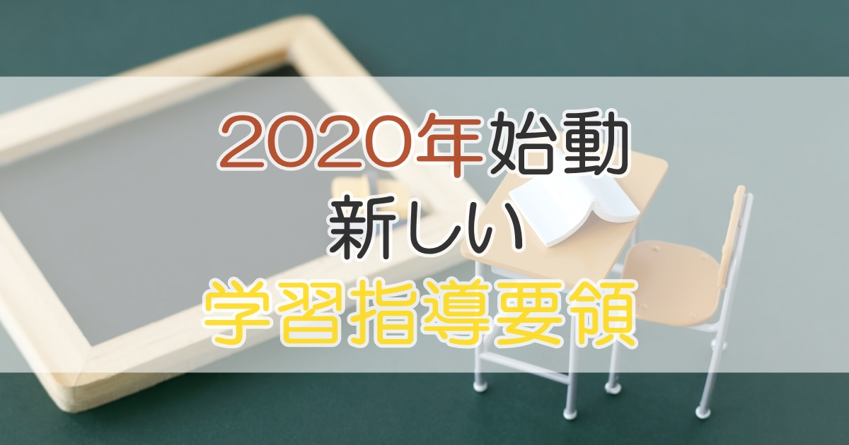 2020年始動 新しい学習指導要領